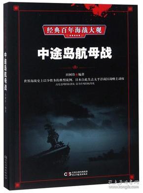中途岛航母战