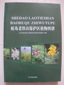 蛇岛老铁山保护区植物图鉴