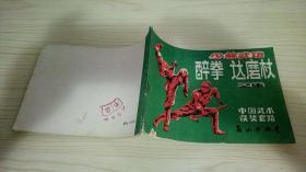 少林武功:醉拳 达磨杖 2集