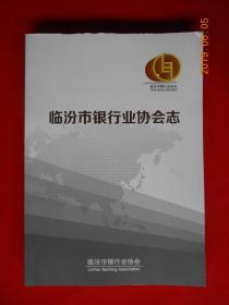 临汾市银行业协会志