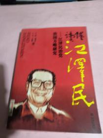 读懂江泽民:江泽民治党治国方略研究