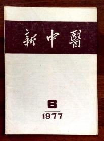 新中医1977年第6期(总第45期)