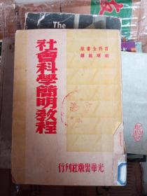 社会科学简明教程 民国1949年版本  馆藏