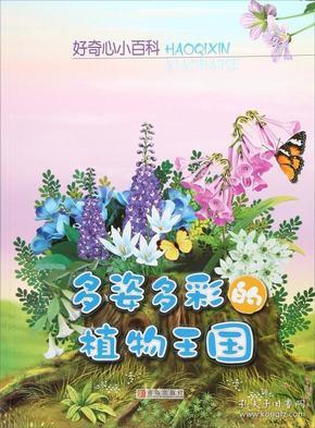 多姿多彩的植物王国/好奇心小百科