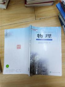 普通高中课程标准实验教科书 物理 选修3-3【内有笔记】【封面有贴纸】