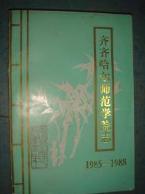 《齐齐哈尔师范学院志》1985-1988年 1988年一版一印 收录大量珍贵照片资料 私藏 品佳 书品如图