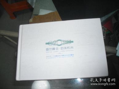 2016年二十国集团杭州峰会纪念珍藏册