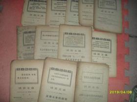 活页文选1971年第1、21、22、24、26、29、30、31、32、34、35、37、41期,共13本