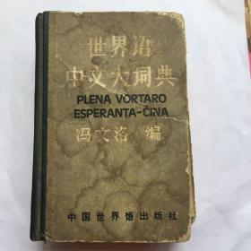 正版现货 世界语中文大词典 冯文洛 编 中国世界语出版社出版 图是实物