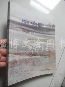 邵嘉荣画集(签名本)