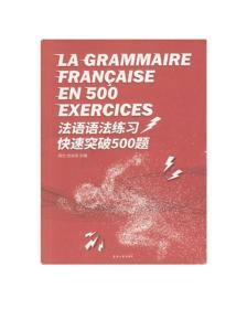 法语语法练习快速突破500题