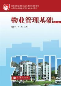 教育部职业教育与成人教育司推荐教材:物业管理基础(第2版)