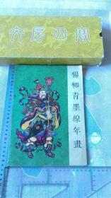 《杨柳青墨线年画》