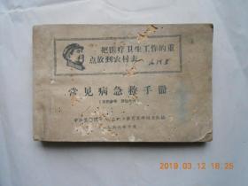 32161《常见病急救手册》(珍藏油印本)