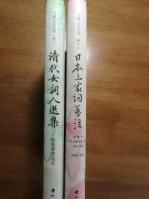 飞霞山民注词二种:日本三家词笺注,清代女词人选集