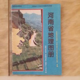 河南省地理图册