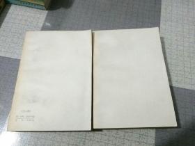 三宝太监西洋记通俗演义(全二册)