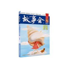 中国当代故事作品集:故事会文摘版合订本·第八辑(总22-24期)