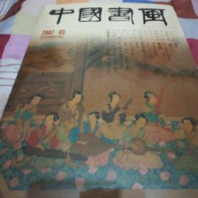 中国书画,2007.5