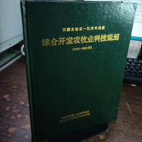 西藏自治区一江两河地区综合开发牧业科技规划【1991-2000年】