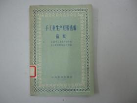 旧书 《手工业生产经验选编 造纸》财政经济出版社 1958年印