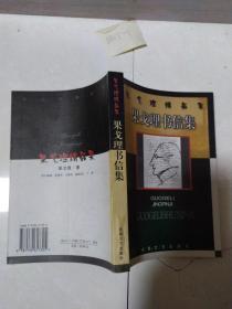 果戈理书信集——果戈理精品集