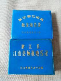 浙江省江山县标准地名录2本