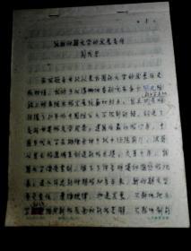 江苏第二师范学院常务副院长、教师培训中心主任 周成平 手稿《论新时期文学的发展走向》44页