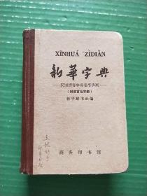 新华字典(1962年修订重排本)自然旧