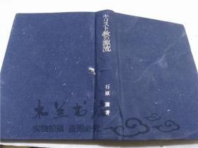 原版日本日文书 キリスト教の源流 石原谦 株式会社岩波书店 1989年11月 大32开硬精装