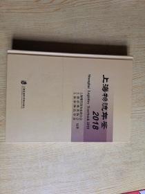 上海物流年鉴(2018)