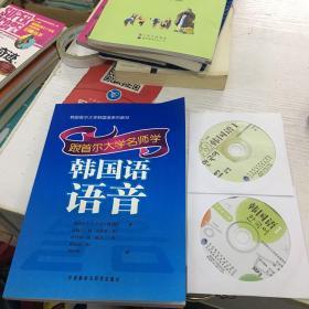 韩国首尔大学韩国语系列教材:跟首尔大学名师学韩国语语音