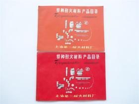 特种耐火材料产品目录    合售2种不同    内带产品彩页