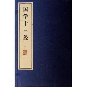 国学十三经(共8册)