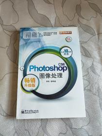 新电脑课堂:Photoshop CS6图像处理