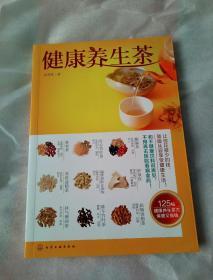 健康养生茶   (全彩页)