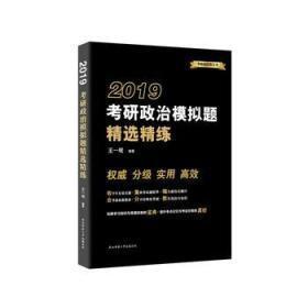 2019考研政治模拟题精选精练