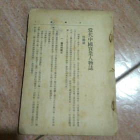 当代中国实业人物志(缺封面封底中间内容全)