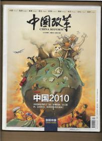 中国改革 2010年第1、2期合刊
