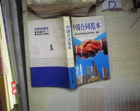 中国合同范本 。、 。