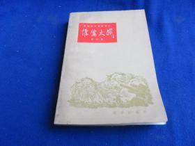 淮海大战 解放战争通俗演义(馆藏)