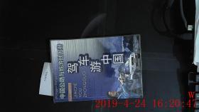中国公路与旅游地图册 驾车游中国