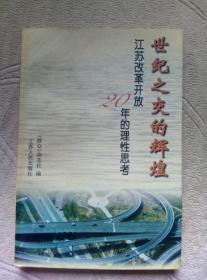 世纪之交的辉煌:江苏改革开放20年的理性思考