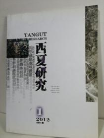 西夏研究2012 1