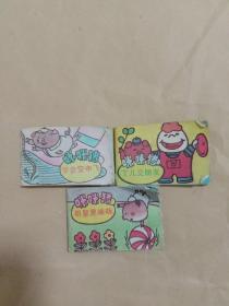 咪咪连环画第九辑 咪咪猪(1、6、8)三册合售
