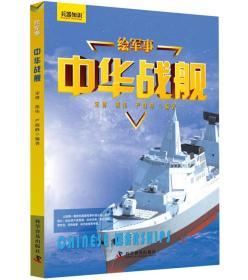 绘军事:中华战舰