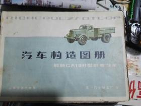 汽车构造图册 解放CA10B型载重汽车