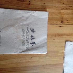 少林拳 一百零八式 少林寺至善和尚真传 薛加林再传 油印本