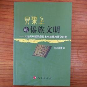 贝叶上的傣族文明:云南西双版纳南传上座部佛教社会研究