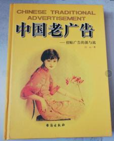 中国老广告:招贴广告的源与流9787801412584精装